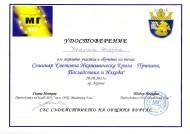 mg_obshtina_burgas_2011-page-001