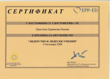 nedeva_2008-liderstvo