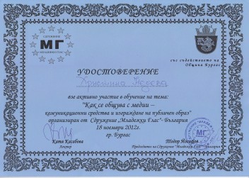 nedeva_mg_medii_2012