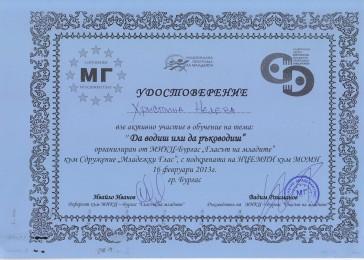 nedeva_mikc_2012