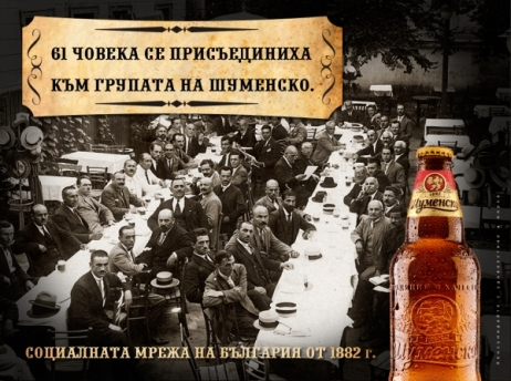 shumensko3_600_870