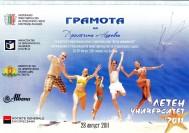 summer_university_2011-2012-page-001