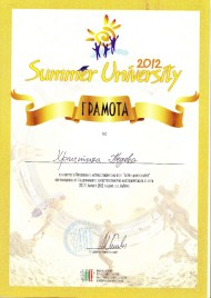 summer_university_2011-2012-page-002